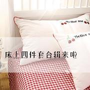 可不只有少女心 一个走心的床上四件套推荐