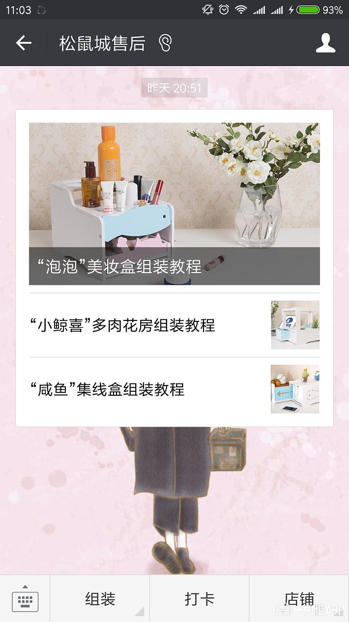 Screenshot_2017-10-12-11-03-17-878_com.tencent.mm.png