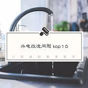 网友最关心水电改造top10