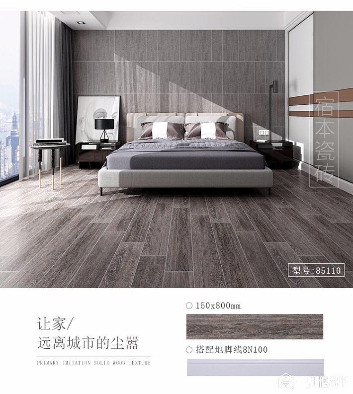 臥室木紋磚鋪貼效果
