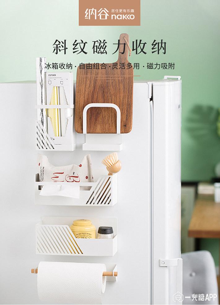 7-2磁吸式冰箱收纳架.jpg