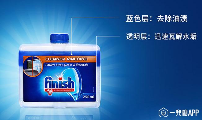 finish 洗碗机专用机体清洁剂250ml.png