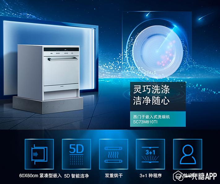 西门子(SIEMENS)8套 原装进口 除菌烘干嵌入式家用洗碗机 SC73M810TI 4799.png