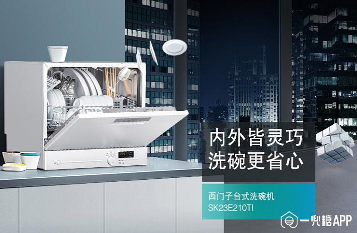 西门子(SIEMENS)SK23E210TI 6套原装进口 新平台除菌台式洗碗机 (白色) 2499.png
