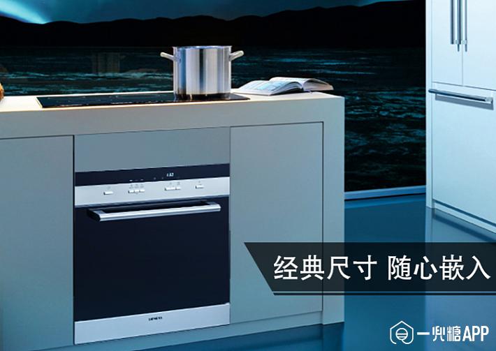 西门子 SIEMENS 西班牙原装进口 变频5D喷淋 双重烘干 8套嵌入式除菌家用洗碗机 SC73M612TI 4999.png