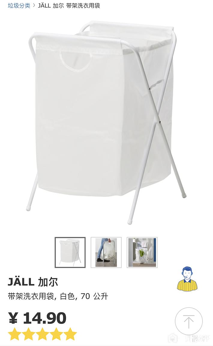 加尔洗衣袋.PNG