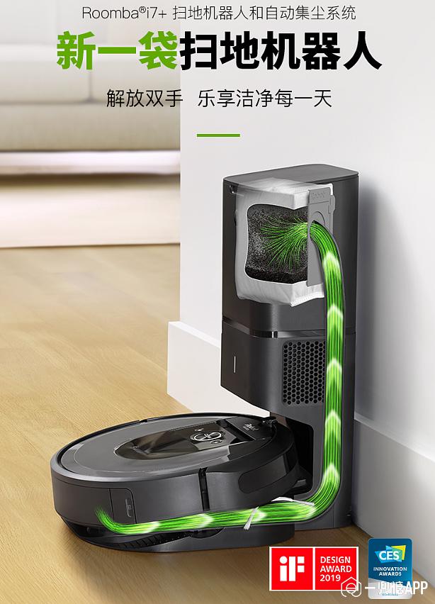 扫地机器人 iRobot.png!710