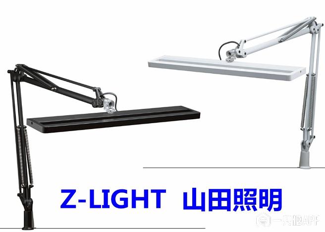 Z-LIGHT 山田照明.png!710