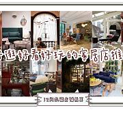 上海好逛好看好玩的家居店推荐合集