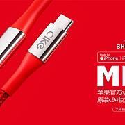 網紅產品購前提醒:cike小紅線蘋果快沖線