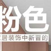 """铁汉设计师的少女心浴室,轻奢高级""""粉而不娘""""!"""