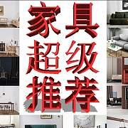 干货【网购家具必看】8家高颜值设计感超强的家具淘宝店推荐 家具软装与空间搭配参考
