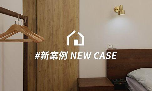 六间仓库案例丨木与素阳
