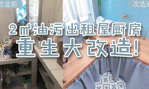 改造|600元爆改2平方米油污廚房(圖文+清潔神物清單)