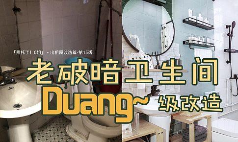 1000元改造老破小廁所,重口味變清新薄荷風