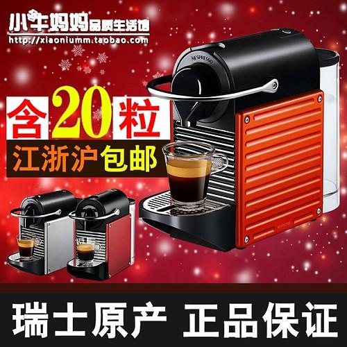 特价促销  雀巢胶囊NESPRESSO咖啡机PIXIE XN3005 XN3006 C60_图1