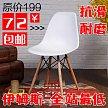 宜家新款组装伊姆斯设计师椅休闲洽谈椅餐椅简约实木塑料椅创意椅
