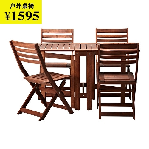 深圳上海宜家家居具正品IKEA阿普莱诺一桌四椅实木户外餐桌椅组合_图1