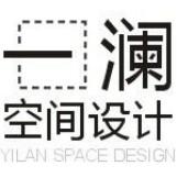 一澜空间设计