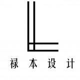 芜湖禄本设计