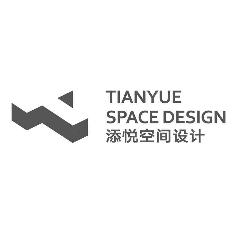 武汉添悦空间设计
